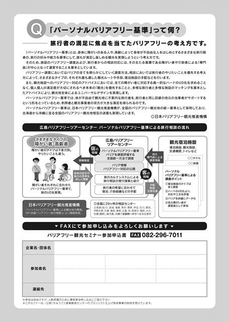 バリアフリーA4裏修正