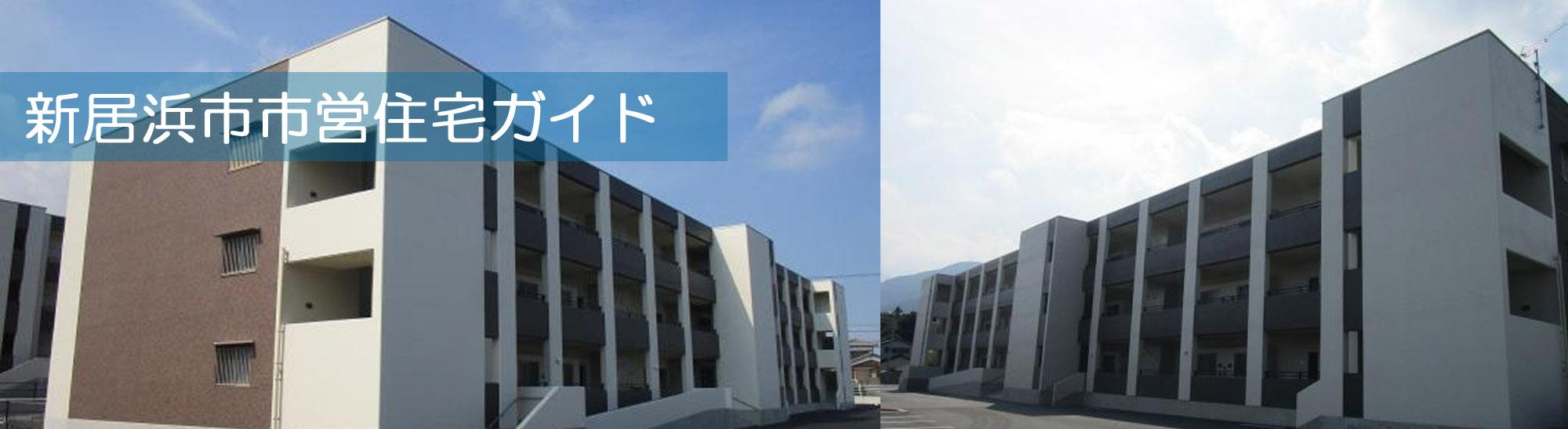 トップページ | 新居浜市市営住宅ガイド